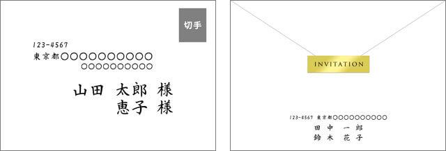 招待状封筒横書き例