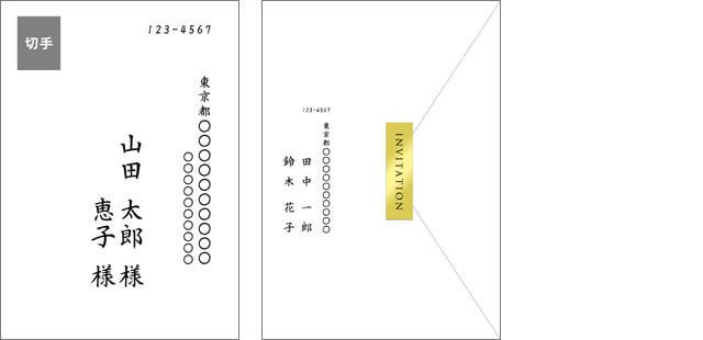 招待状封筒縦書き例