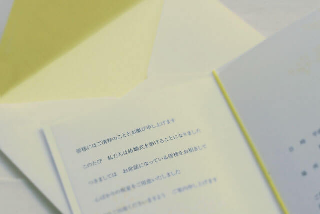 招待状本状書き方