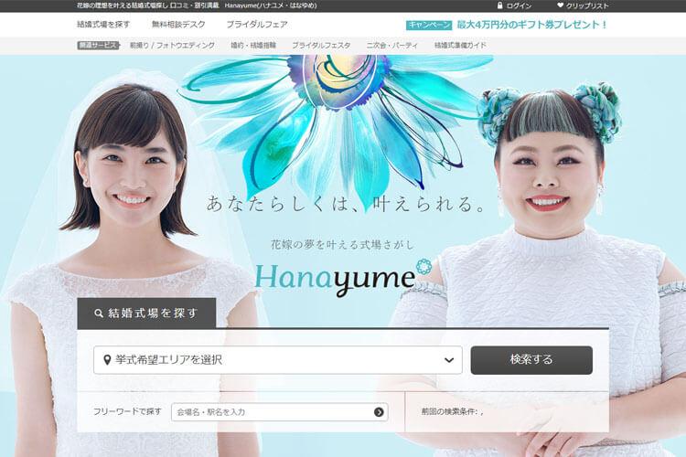 「ハナユメ」webサイト