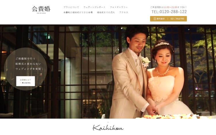 「会費婚」webサイト