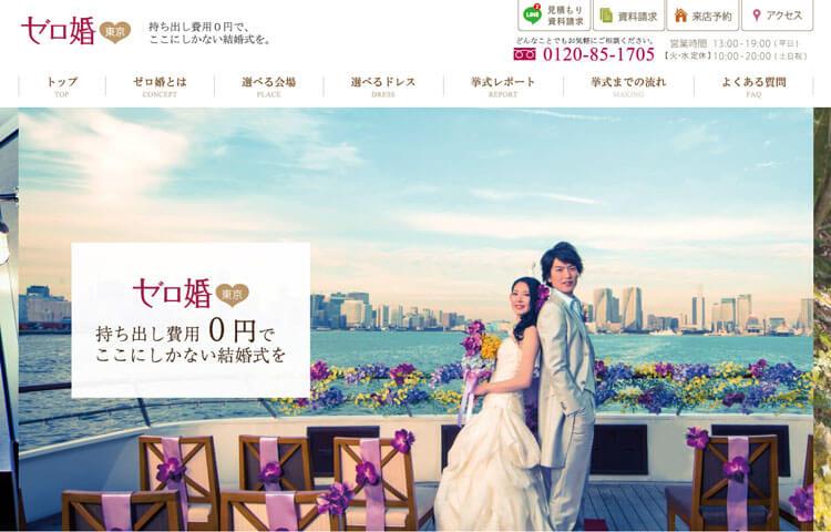 「ゼロ婚」webサイト