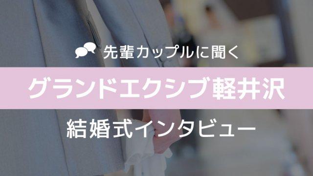 グランドエクシブ軽井沢 結婚式01a