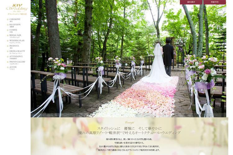 グランドエクシブ軽井沢の結婚式口コミ