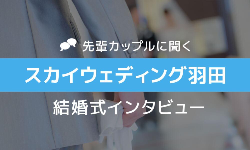 スカイウェディング羽田 結婚式02a