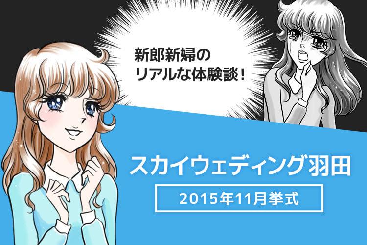 スカイウェディング羽田のブログ