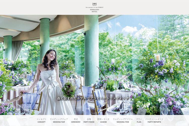 森のスパリゾート 北海道ホテルの結婚式口コミ