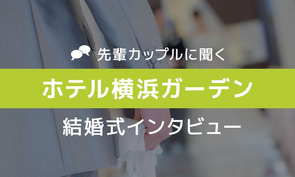 ホテル横浜ガーデン 結婚式04