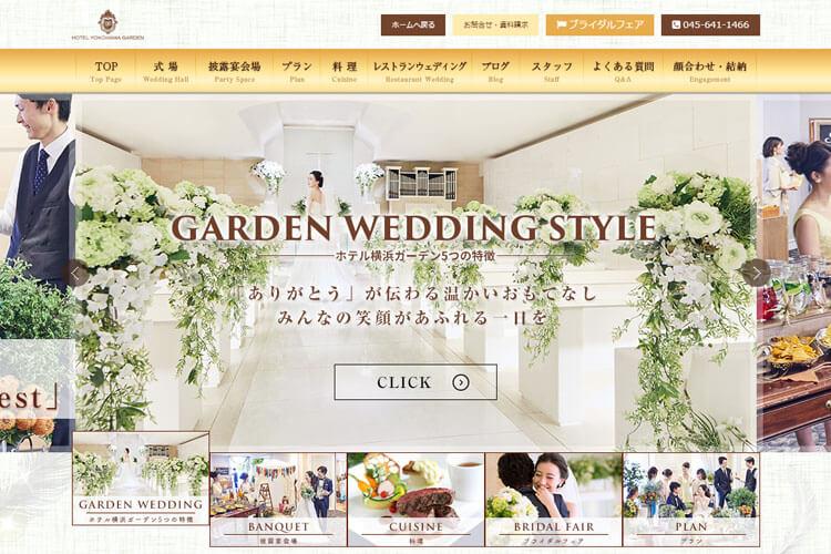 ホテル横浜ガーデンの結婚式口コミ