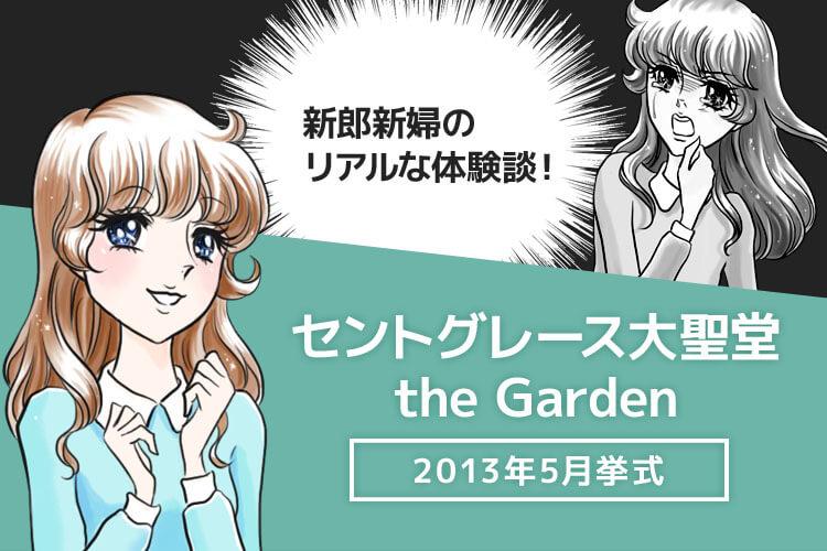 セントグレース大聖堂 the Gardenのブログ