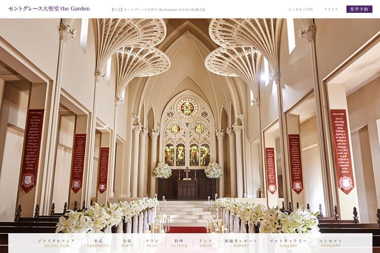 「セントグレース大聖堂 the Garden」webサイト