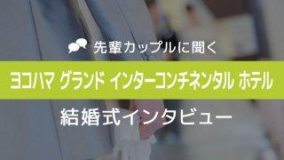 インターコンチネンタル横浜 結婚式06