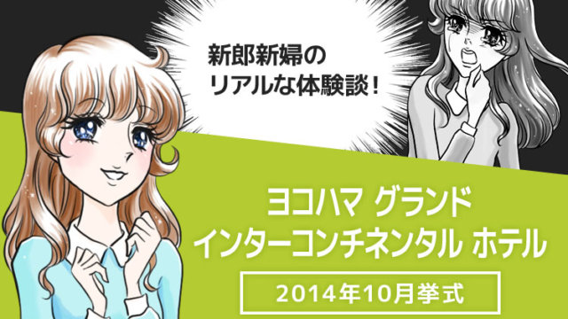インターコンチネンタル横浜の結婚式ブログ