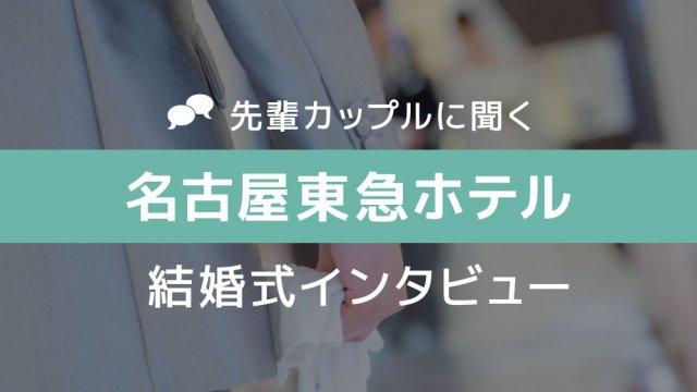 名古屋東急ホテル 結婚式07
