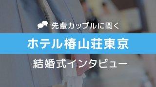 ホテル椿山荘東京 結婚式09