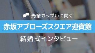 赤坂アプローズスクエア迎賓館 結婚式12