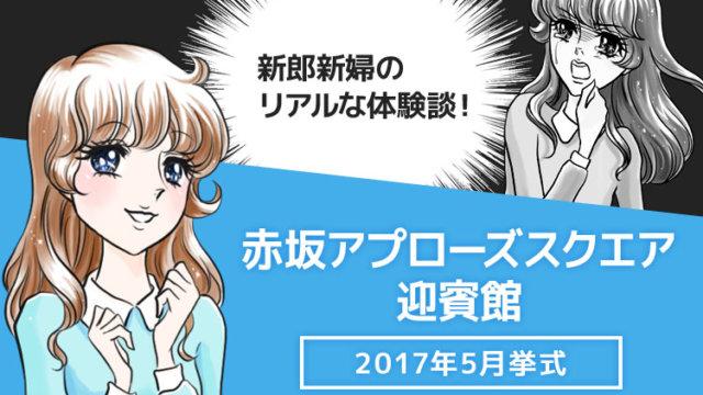 赤坂アプローズスクエア迎賓館のブログ