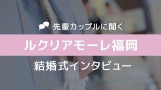 ルクリアモーレ福岡 結婚式14