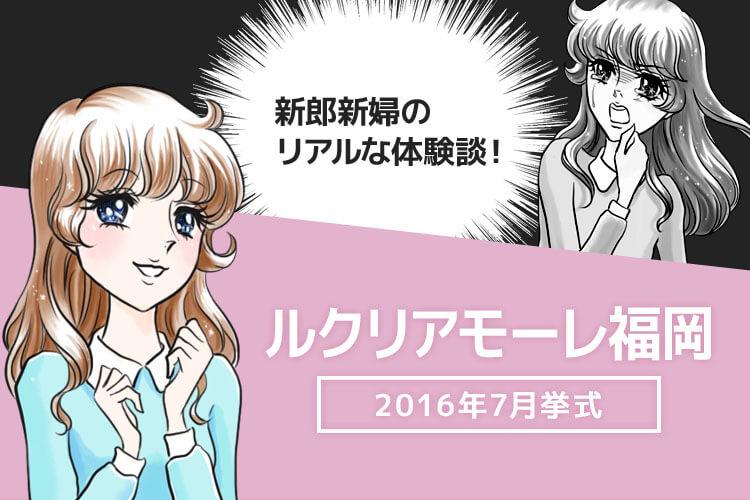 ルクリアモーレ福岡のブログ