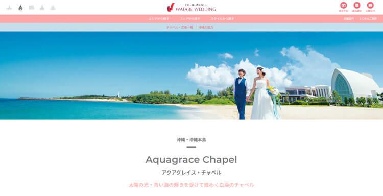 「アクアグレイス・チャペル」webサイト