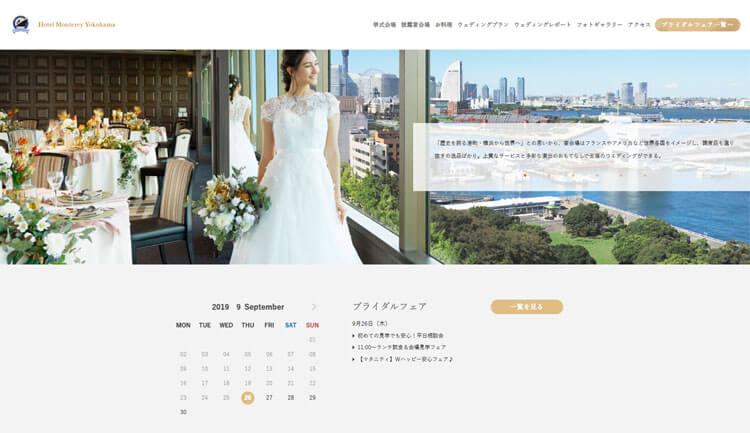 「ホテルモントレ横浜」webサイト