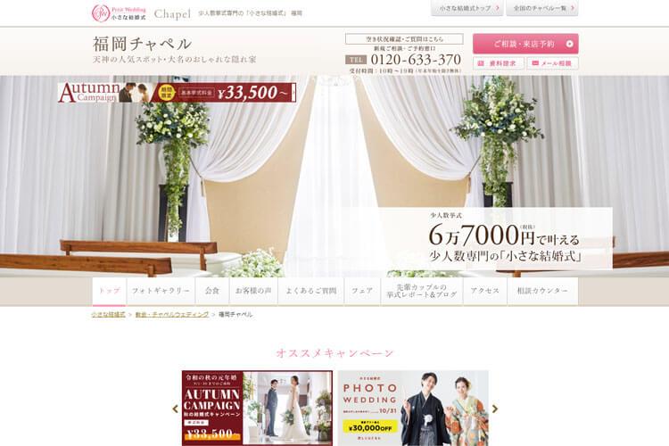 「小さな結婚式 福岡チャペル」webサイト