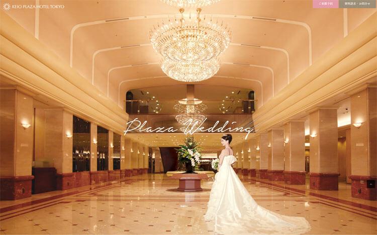 京王プラザホテルの結婚式口コミ