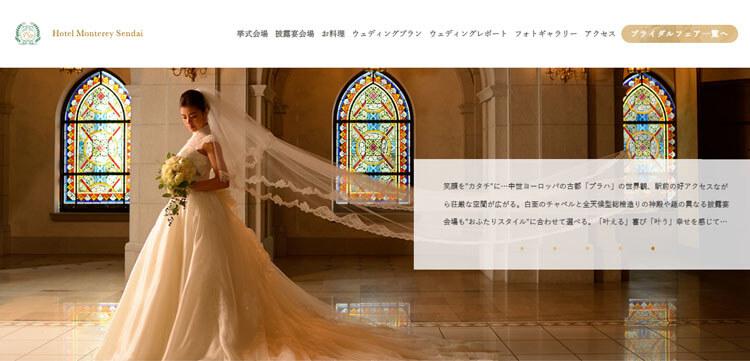 「ホテルモントレ仙台」webサイト