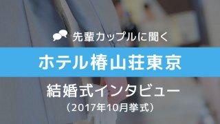 ホテル椿山荘東京 結婚式29a