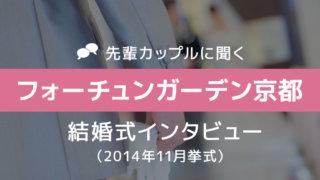 フォーチュンガーデン京都 結婚式34