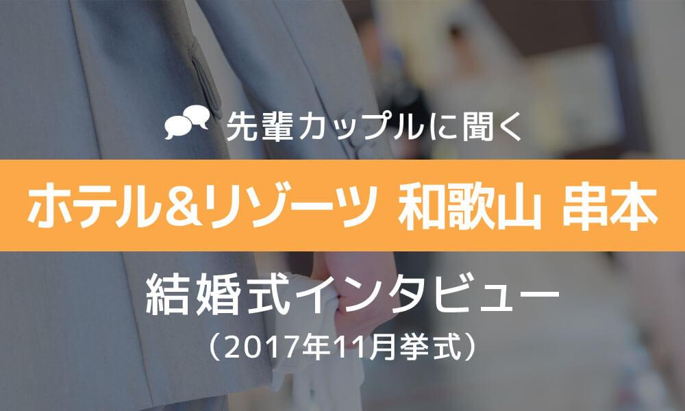 ホテル&リゾーツ和歌山 串本 結婚式38
