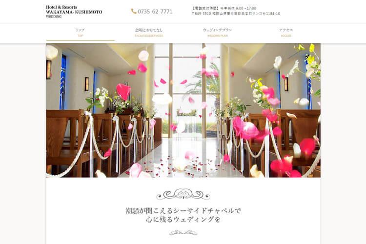 ホテル&リゾーツ和歌山串本の結婚式口コミ
