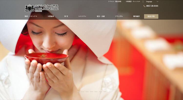 ホテルモナーク鳥取の結婚式口コミ