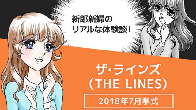 THE LINESの結婚式ブログ