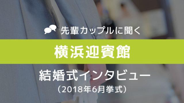 横浜迎賓館 結婚式46