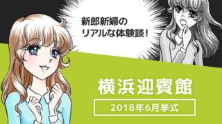 横浜迎賓館のブログ