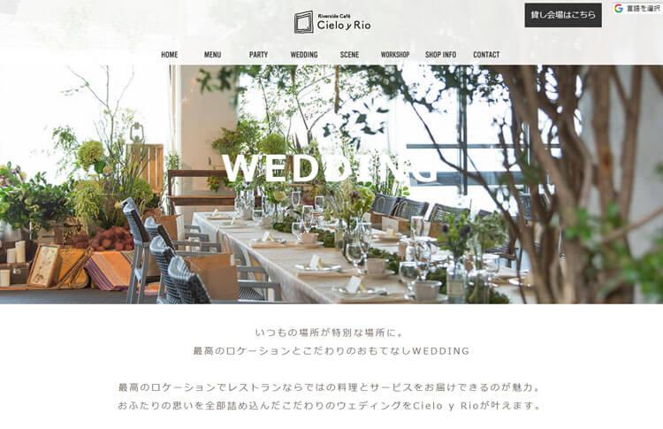 リバーサイドカフェ シエロイリオの結婚式口コミ