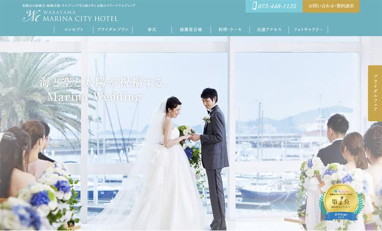 和歌山マリーナシティホテルの結婚式口コミ