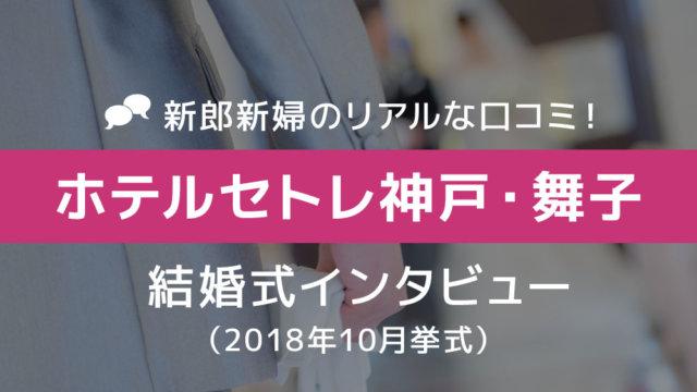ホテルセトレ神戸・舞子 結婚式56