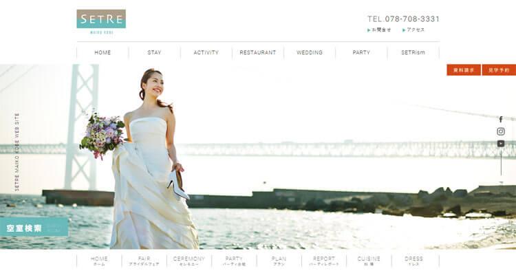 「ホテルセトレ神戸・舞子」webサイト