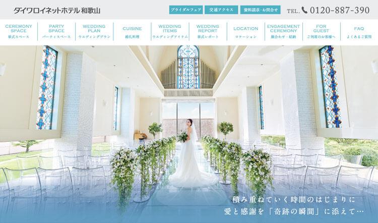 ダイワロイネットホテル和歌山の結婚式口コミ