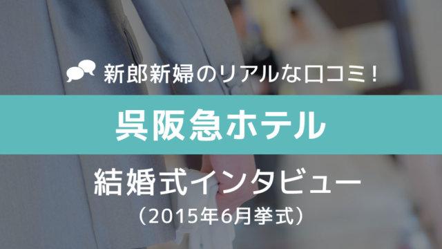 呉阪急ホテル 結婚式58