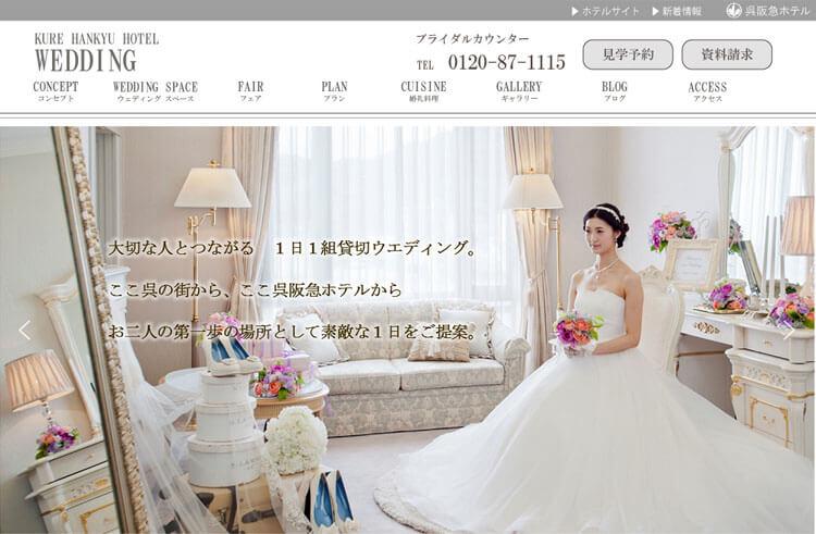 呉阪急ホテルの結婚式口コミ