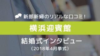 横浜迎賓館 結婚式60