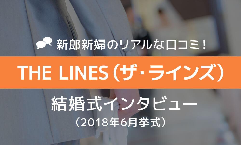 THE LINES(ザ・ラインズ)結婚式61