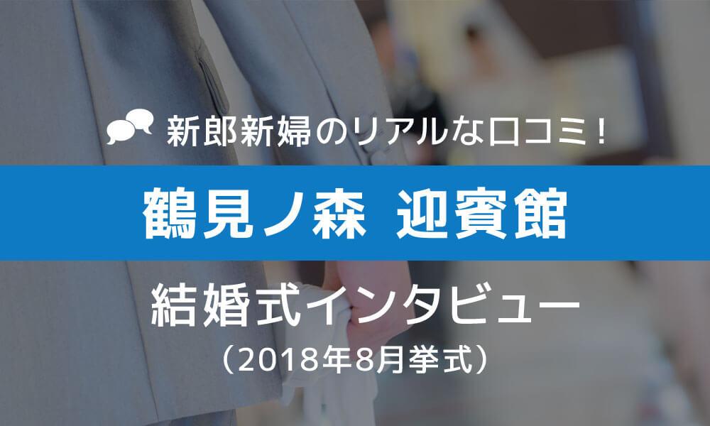 鶴見ノ森迎賓館 結婚式63