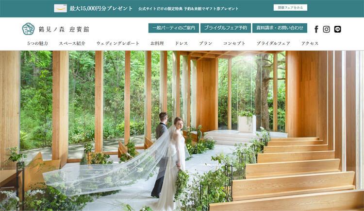 「鶴見ノ森 迎賓館」webサイト