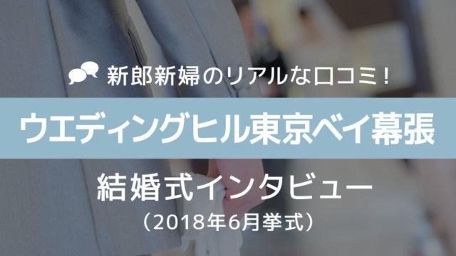 ウエディングヒル東京ベイ幕張 結婚式64