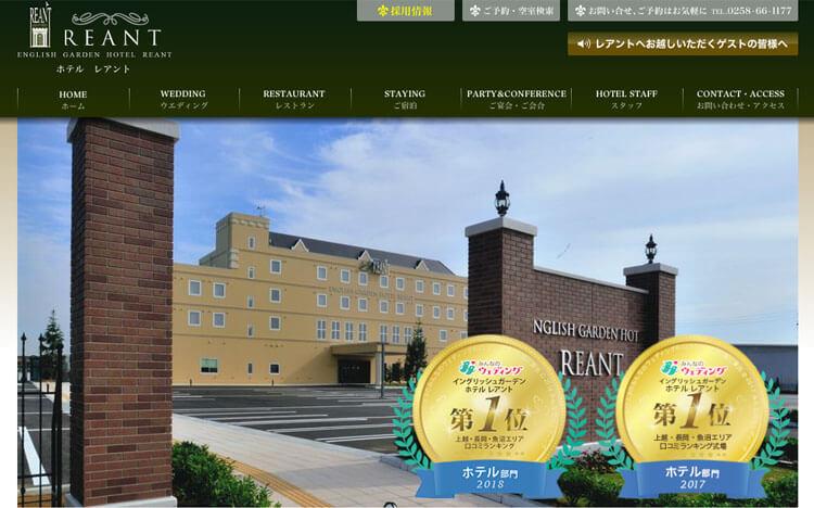 「イングリッシュガーデンホテル レアント」webサイト