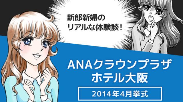 ANAクラウンプラザホテル大阪の口コミ
